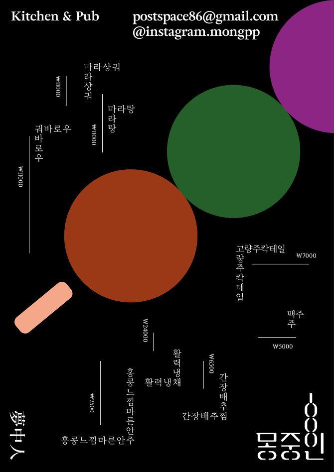 차이니즈 펍 몽중인 - BO HUY - KIM