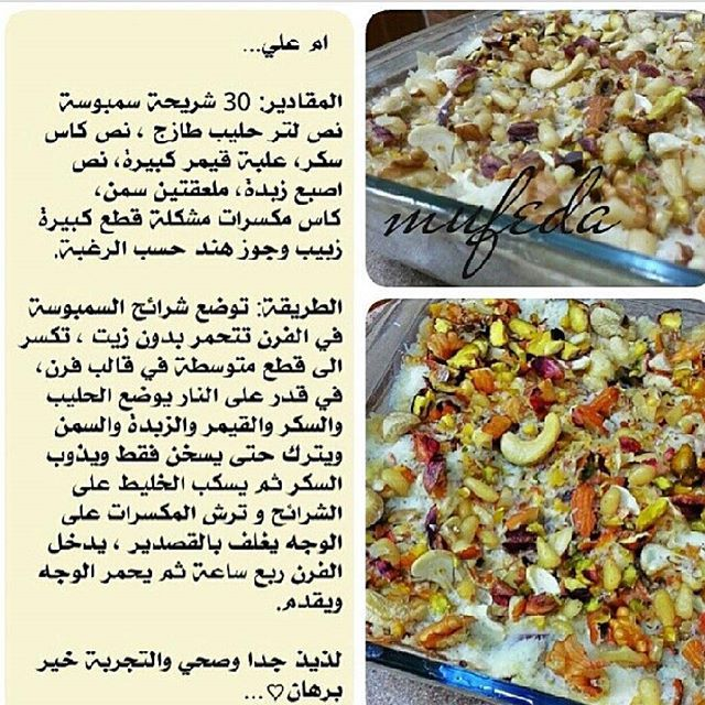 Instagram Photo By Wsfat Mno3h Via Iconosquare Cooking Food Arabic Sweets