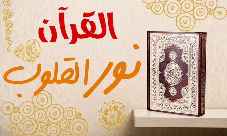 القرآن نور القلوب