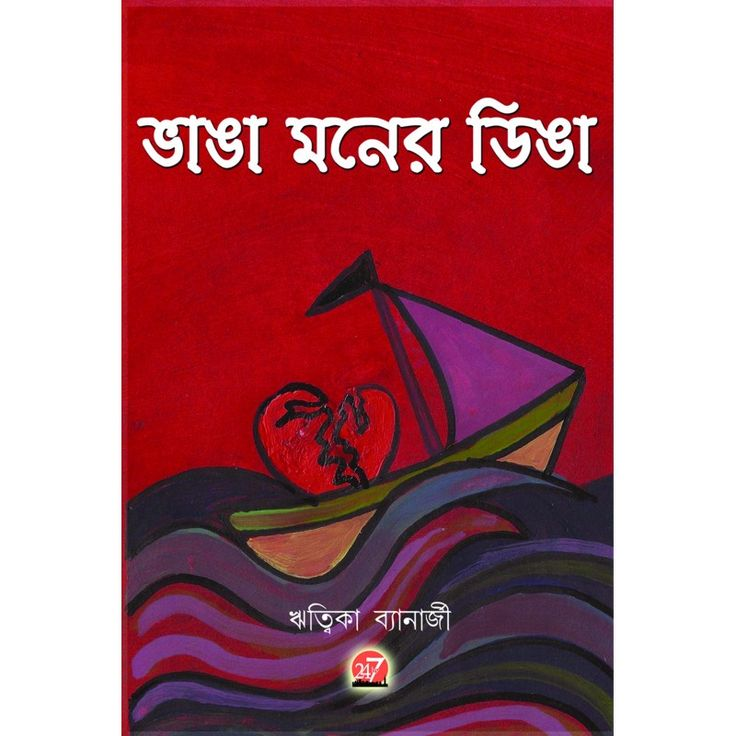 """The book """"BHANGA MONER DINGA"""" (Broken Heart's Boat) is a collection of 50 Bengali poems by Reetwika Banerjee. The poems are wonderfully stringed together in this book and would definitely touch the heart of all Indo Bengalis and Bangladeshi readers."""