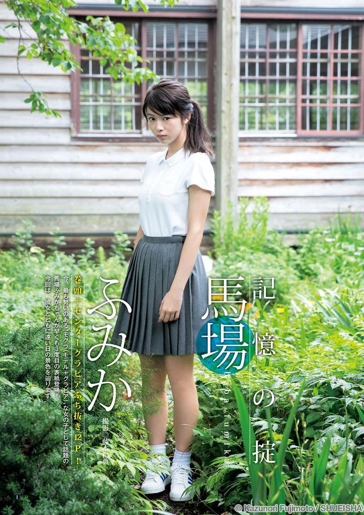 yoimachi: (フォトビュアー - 馬場ふみか - 週刊ヤングジャンプ公式サイトから)