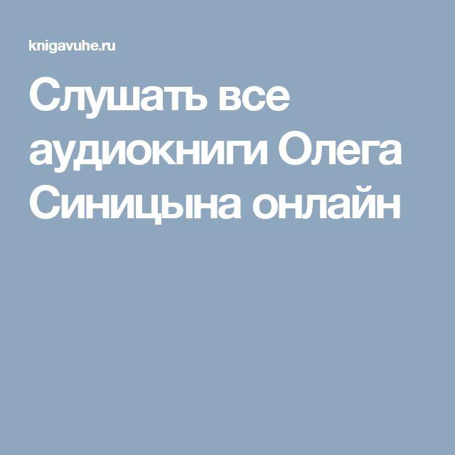 Слушать все аудиокниги Олега Синицына онлайн