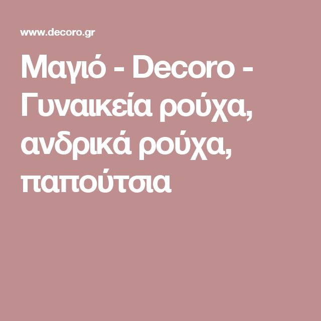 Μαγιό - Decoro - Γυναικεία ρούχα, ανδρικά ρούχα, παπούτσια