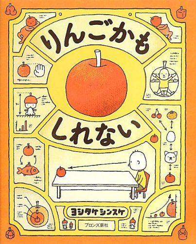 りんごかもしれない ヨシタケシンスケ http://www.amazon.co.jp/dp/4893095625/ref=cm_sw_r_pi_dp_unA.tb0AEDQ49