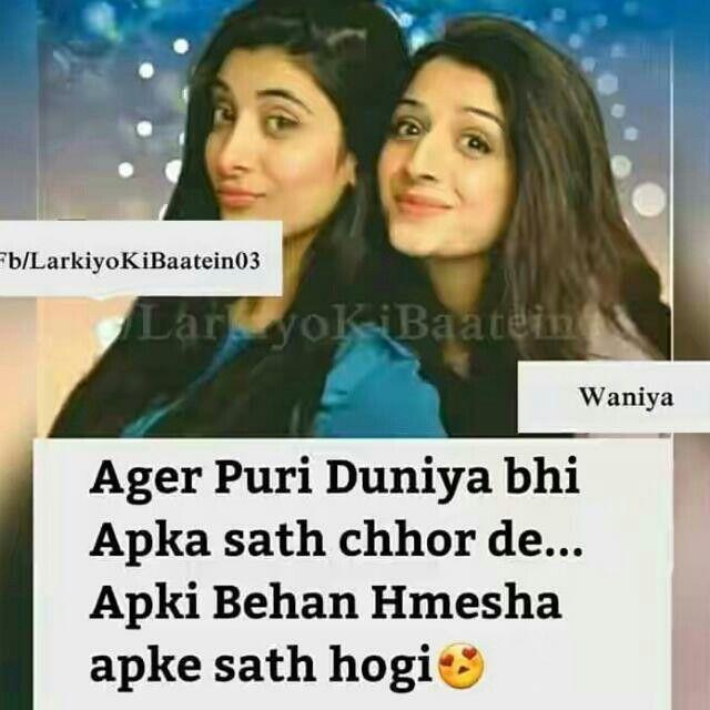 Behan hoti hi esi hai.. | Friend quotes for girls, Sister ...