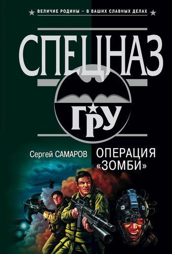 """Операция """"Зомби"""" #литература, #журнал, #чтение, #детскиекниги, #любовныйроман, #юмор"""