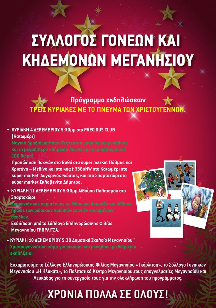 Christmas at Meganisi
