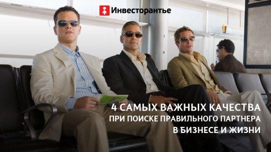 Читайте в нашем блоге http://investorentier.tumblr.com/post/132863664637/