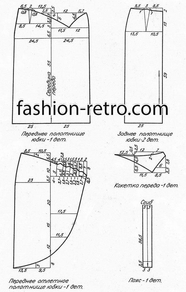 Юбка с отлетной деталью 80-х