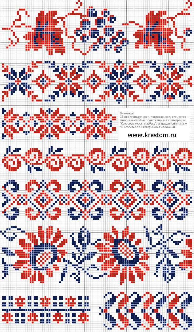 Russian cross stitch patterns