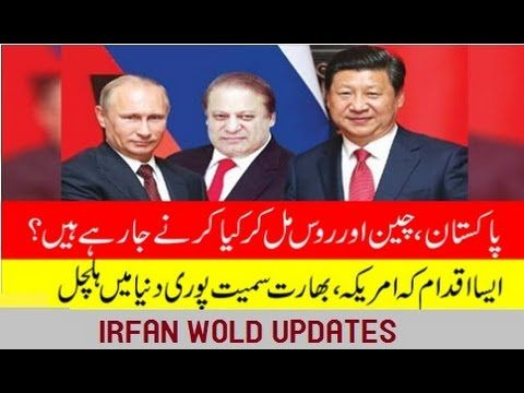 Pakistan China Russia seek to crack Afghan conundrum|world news updates|...