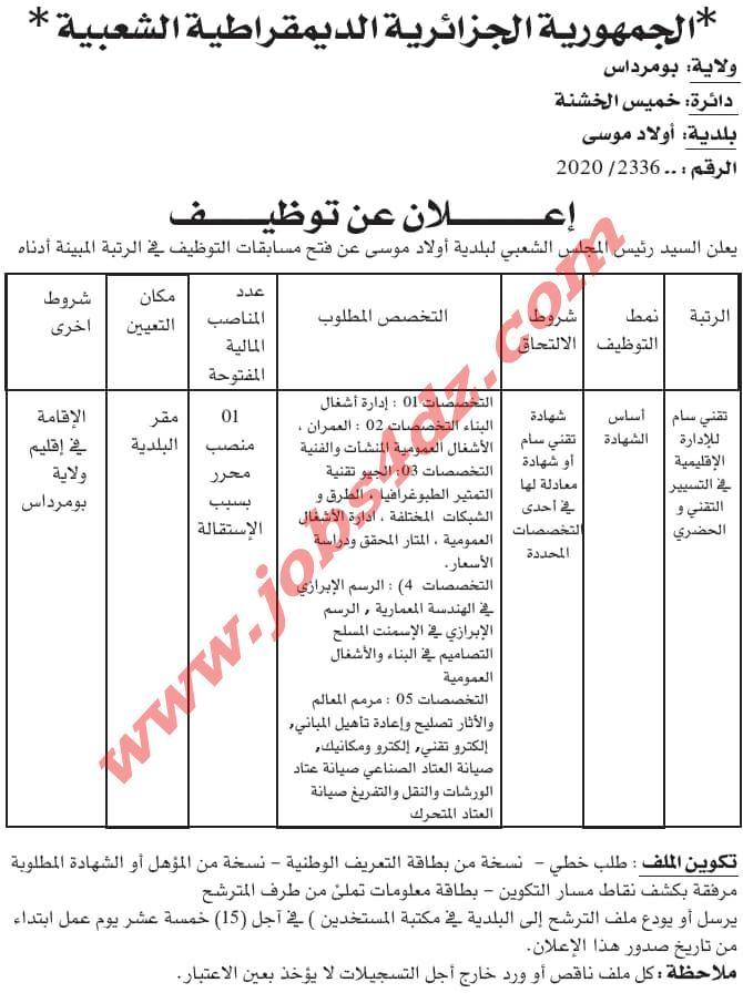 اعلان توظيف بالمجلس الشعبي لبلدية اولاد موسى بومرداس In 2021 Chart Line Chart