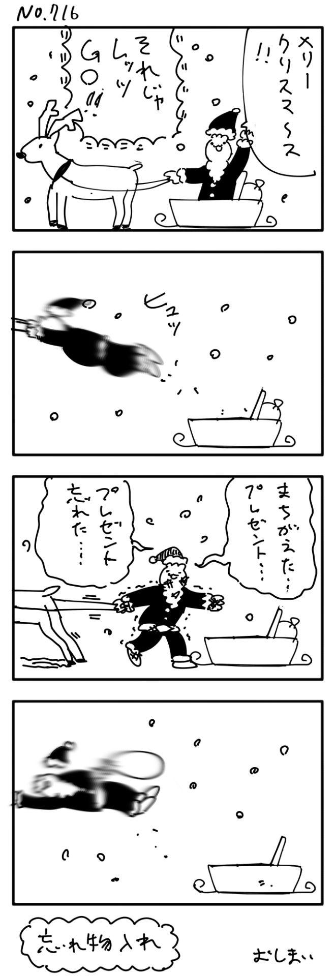 4コマ No716