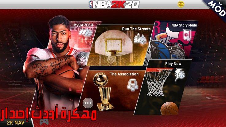 لعبة كرة السلة الرائعة Nba 2k20 كاملة مهكرة للاندرويد أحدث إصدار 76 0 1 رصيد أموال بدون نهاية Nba Sports Video Game Game Cheats