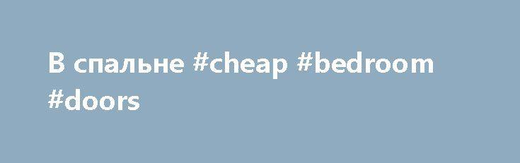 В спальне #cheap #bedroom #doors http://bedrooms.remmont.com/%d0%b2-%d1%81%d0%bf%d0%b0%d0%bb%d1%8c%d0%bd%d0%b5-cheap-bedroom-doors/  #in the bedroom # Информация о фильмеНазвание: В спальнеОригинальное название: In the BedroomГод выхода: 2001Жанр: драма, криминалРежиссер: Тодд ФилдВ ролях: Том Уилкинсон, Сисси Спейсек, Ник Стал, Мариса Томей, Уильям Мапотер, [...]