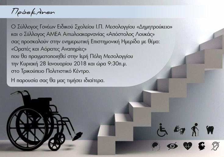 Επιστημονική Ημερίδα: Ορατές και αόρατες αναπηρίες.