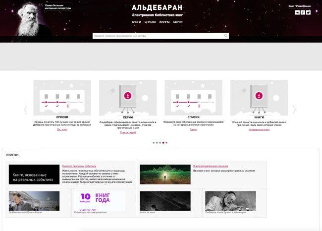 http://www.adme.ru/tvorchestvo-pisateli/15-onlajn-bibliotek-s-besplatnymi-knigami-1156860/
