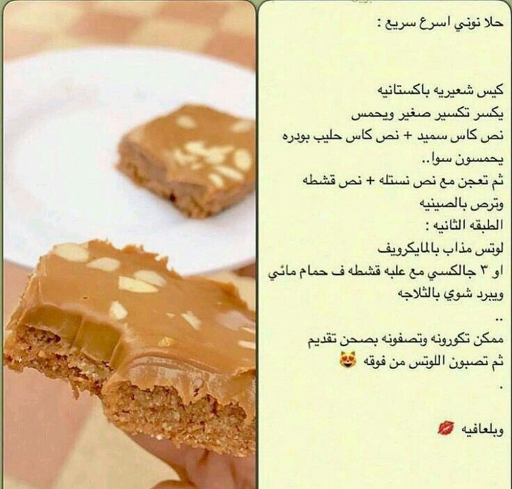 Pin By Roon Adel On حلويات و معجنات Yummy Food Food Cooking Recipes