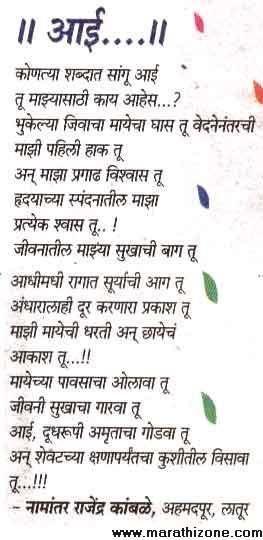 "Marathi Poems: ""Mother"" by N. R. Kamble"