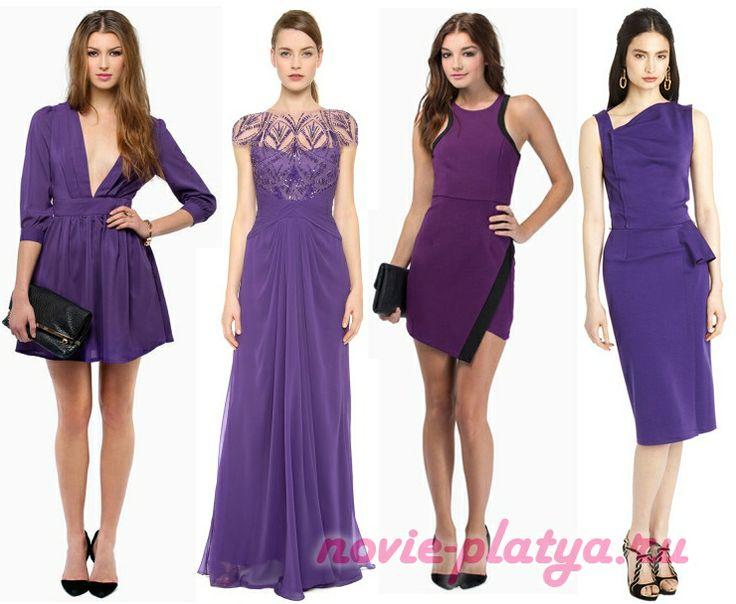 Фиолетовые платья | Фото обзор