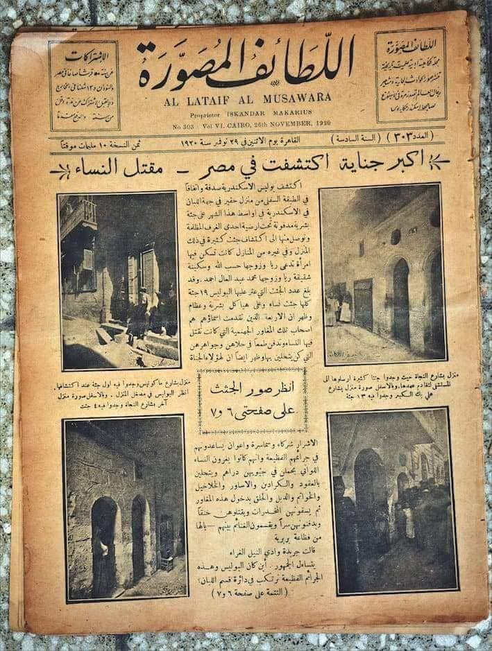 تغطية اللطائف المصورة لجرائم ريا و سكينة 1920 Egypt History Old Egypt Ancient Alexandria