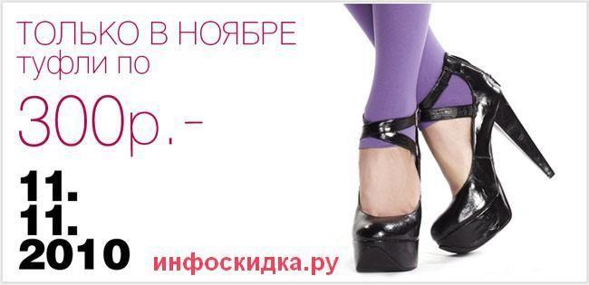 Новогодняя акция в центр обувь