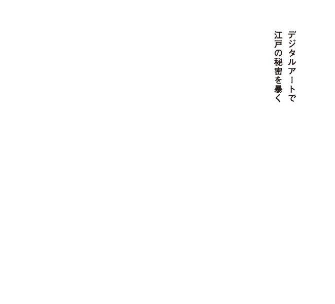 スーパー浮世絵 江戸の秘密展