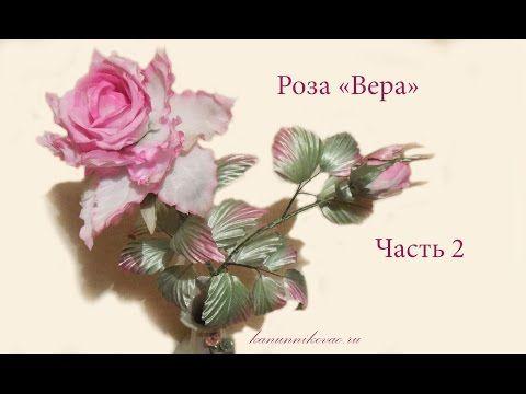 """Роза """"Вера"""" из шелка. Обработка. Часть 2 - YouTube"""