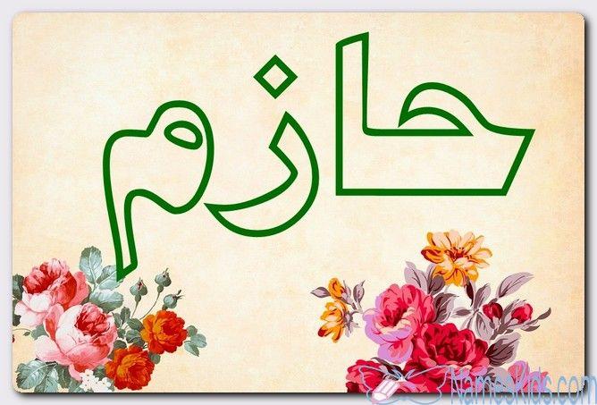 معنى اسم حازم وصفات حامل الاسم الجدية Hazem Hazim اسم حازم اسماء اسلامية Arabic Calligraphy Calligraphy