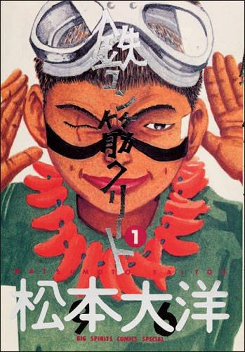 Taiyō Matsumoto - Google Search