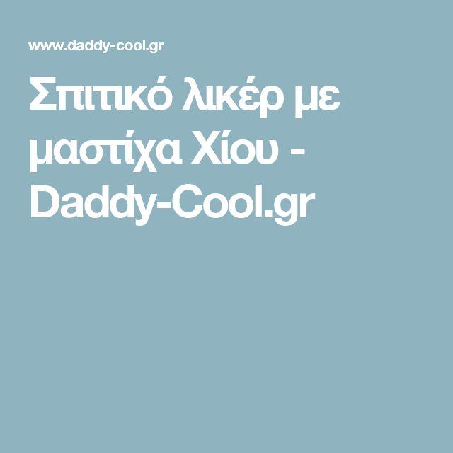 Σπιτικό λικέρ με μαστίχα Χίου - Daddy-Cool.gr