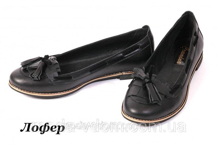 Мужские туфли лоферы