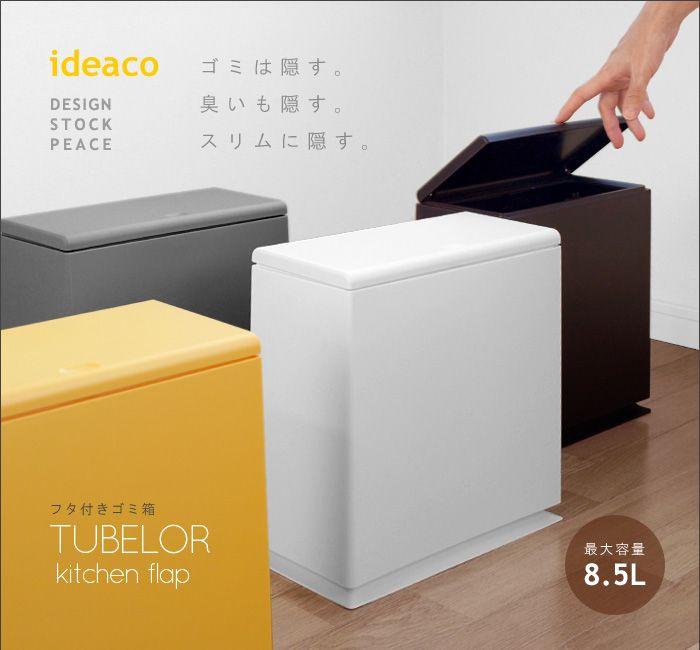 【楽天市場】【あす楽18時まで】 ポイント10倍 ideaco イデアコTUBELOR kitchen flap チューブラー キッチンフラップ[ゴミ箱 ごみ箱 ダストbox くずかご ダストボックス] (S):plywood キッチン・インテリア雑貨