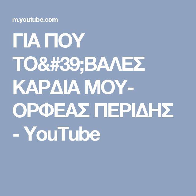 ΓΙΑ ΠΟΥ ΤΟ'ΒΑΛΕΣ ΚΑΡΔΙΑ ΜΟΥ- ΟΡΦΕΑΣ ΠΕΡΙΔΗΣ - YouTube