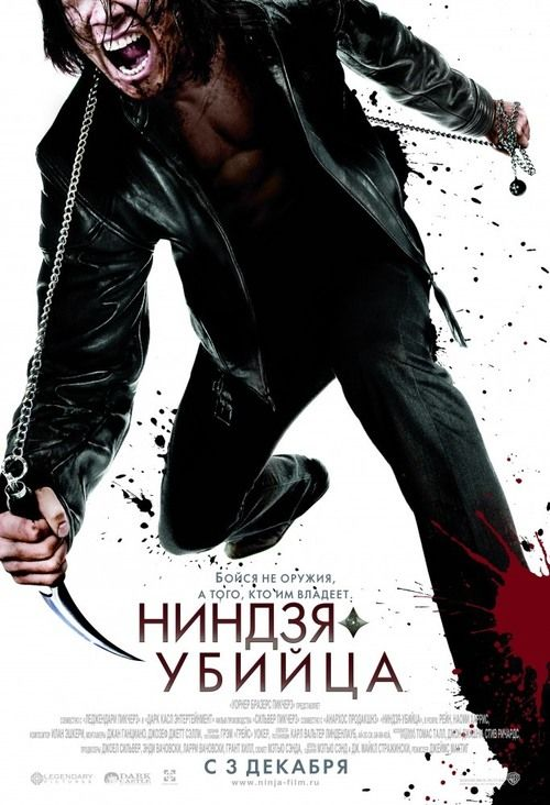 Ninja Assassin 2009 full Movie HD Free Download DVDrip
