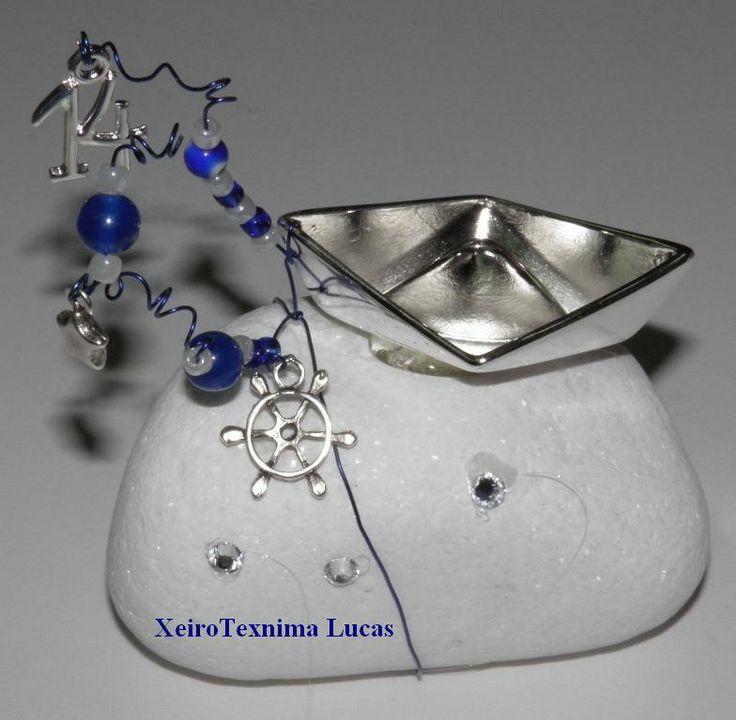 Γούρι με μεταλλικό καραβάκι σε λευκή πέτρα
