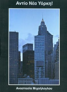 skepseis & photos: Αντίο Νέα Υόρκη!