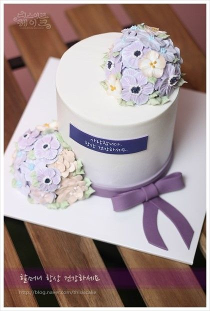 """:this is cake. :: """"할머니 항상 건강하세요"""" ::: : 네이버 블로그"""
