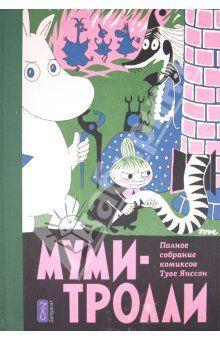 Туве Янссон - Муми-тролли. Полное собрание комиксов в 5 томах. Том 2 обложка книги