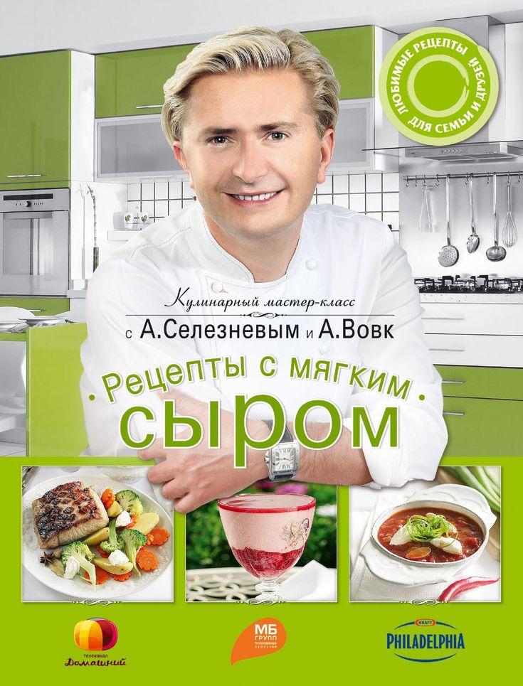 Селезнев а рецепты с мягким сыром (кулинарные праздники с а селезневым) 2012