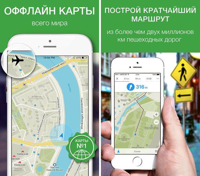 Картинки по запросу Maps.Me приложение