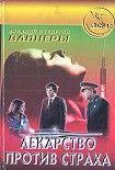 Лекарство против страха. Начните читать книги Вайнер Аркадий в электронной онлайн библиотеке booksonline.com.ua. Читайте любимые книги с мобильного или ПК бесплатно и без регистрации.