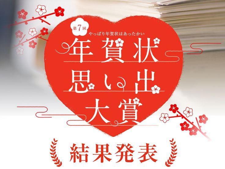 年賀状が人の心に与える感情や思い出は実に多彩です。年賀状を受け取ることによって、前向きな気持ちになれる日本人の感受性と、その素晴らしさを改めて教えていただきました。 #年賀状 #思い出