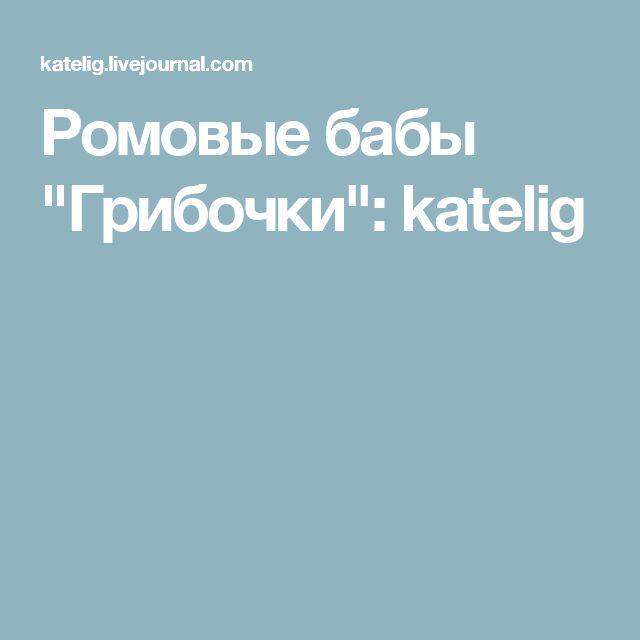 """Ромовые бабы """"Грибочки"""": katelig"""