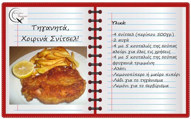 Θα σε κάνω Μαγείρισσα!: Τηγανητά Χοιρινά Σνίτσελ!