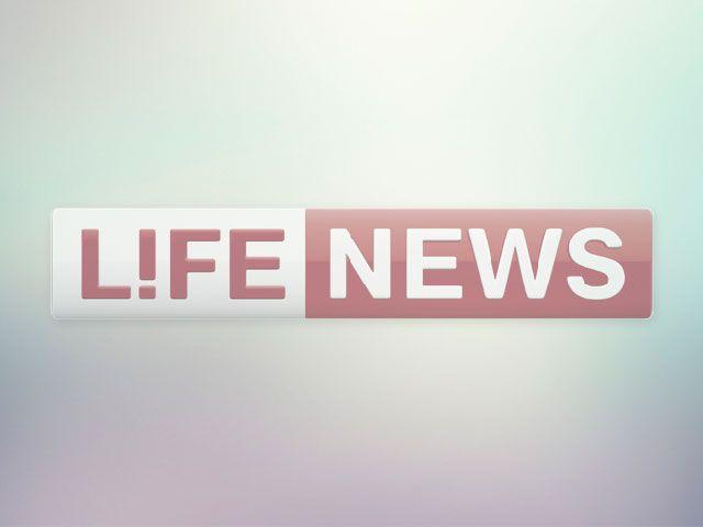 Новости LIFE   NEWS это всегда самые срочные новости и актуальные обзоры событий в России и в Мире