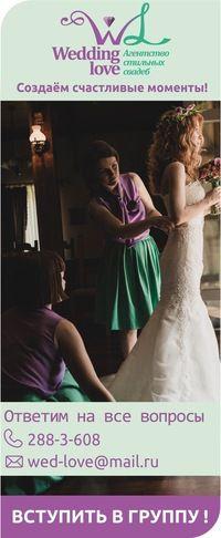 """Свадебное агентство """"Wedding LOVE"""""""