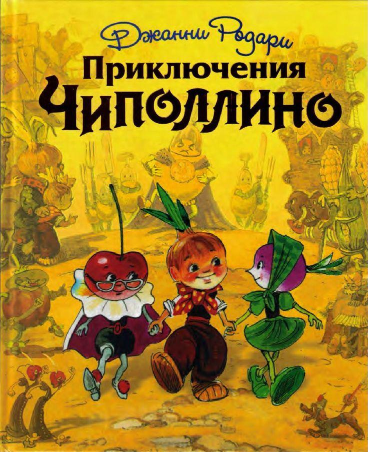 Родари Дж. - Приключения Чиполлино (худ.Владимирский) - 2013.pdf