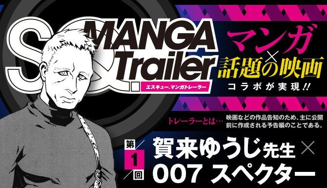 007 Spectre diventa un manga promozionale anche in Giappone. Infatti sul numero in uscita da gennaio della rivista Jump SQ dell'editore Shuiesha (la casa di titoli come One Piece, Naruto, Dragon Ba…