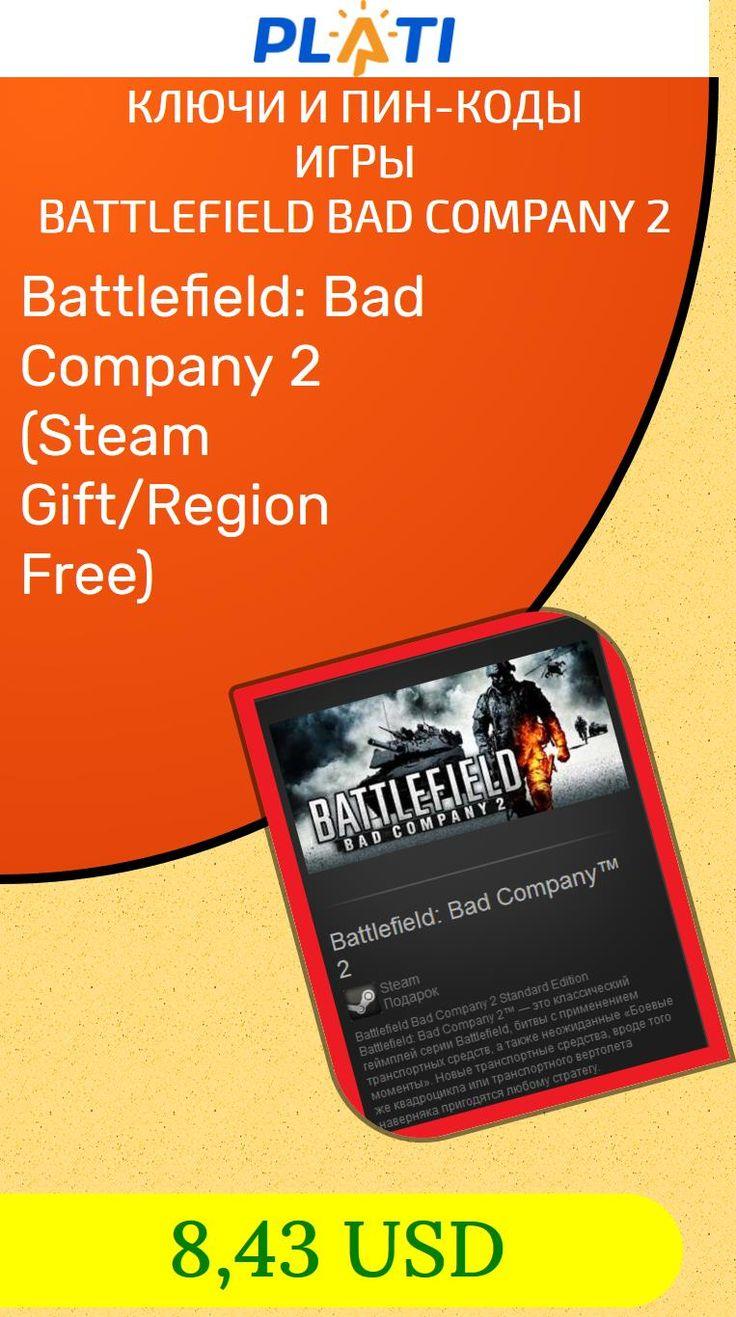Battlefield: Bad Company 2 (Steam Gift/Region Free) Ключи и пин-коды Игры Battlefield Bad Company 2